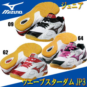 ウエーブスターダムJP3【MIZUNO】ミズノ●JRバレーボールシューズ15SS(9KV370)