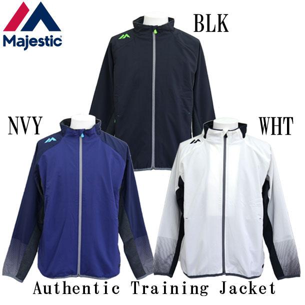 Authentic Training Pants (MK-XM11MAJ0013) 【Majestic】 野球ウエア17AW *00 マジェスティック