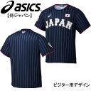 侍ジャパン レプリカTシャツ【ビジター】【asics】アシックス 野球ウェア 18SS(BAT713)*01