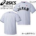 侍ジャパン ジュニア レプリカTシャツ【ホーム】【asics】アシックス 野球ウェア 18SS(BAT71J)*00