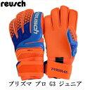 プリズマ プロ G3 ジュニア【reusch】ロイッシュ ジュニアサッカーキーパーグローブ18SS(3872955-296)*23