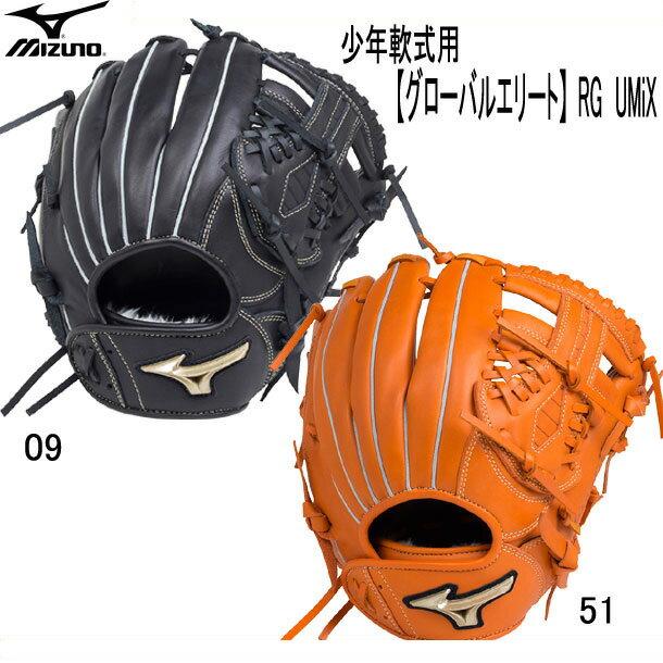 軟式 ミズノ / RG UMiXU3 Mizuno 1AJGY18400 09 野球 ブラック グローブ 少年軟式用グローバルエリート (投手×内野×外野) Sサイズ