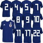 サッカー 日本代表 ホームレプリカTシャツ【adidas】アディダス サッカー レプリカTシャツ 18SS(CZO66/67/68/69/70/71/72/73/74/75)*00