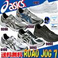 ロードジョグ7【asics】アシックスランニングシューズ陸上ウォーキングマラソン(TJG132)<※26>