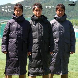 BSTロングダウンコート【PUMA】プーマ●セール15FW(920214)