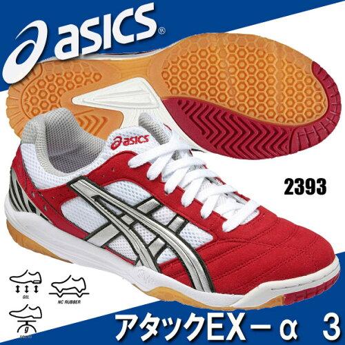 アタックEX-α 3アシックス ● 卓球シューズ 15SS(TPA325-2393)※40