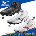 フランチャイズFEditionMC【MIZUNO】ミズノ野球ポイントスパイク14SS(11GP1440)<※20>