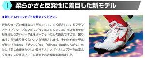 フランチャイズFEdition(ノーマルカットモデル)【MIZUNO】ミズノ野球ポイントスパイク14SS(11GP1441)