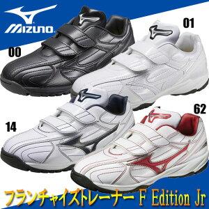 フランチャイズトレーナーFEditionJr【MIZUNO】ミズノジュニア野球トレーニングシューズ14SS(11GT1441)
