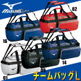 チームバッグL(ドラム型背負い対応)【MIZUNO】ミズノ野球バッグ15SS(1FJD4021)