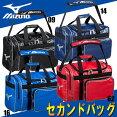 セカンドバッグ【MIZUNO】ミズノ野球バッグ15SS(1FJD4023)