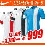 S/Sストライカー3ジャージ【NIKE】ナイキ●サッカーゲームシャツ半袖(520473)
