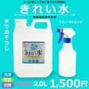【楽天カード決済で全品ポイント9倍!】きれい水 2.0L【アルカリ電解...