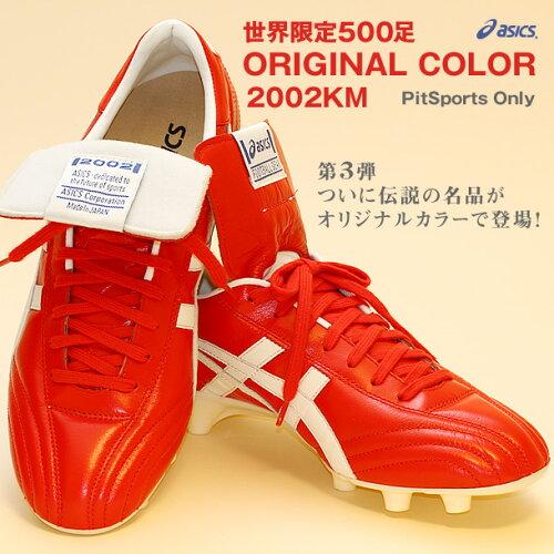 2002KM アシックス世界限定500足 サッカースパイク TSI071-2301*00