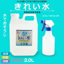 きれい水 2.0L【アルカリ電解水】洗浄・除菌・消臭 驚きの力!ph1...