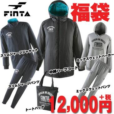 <先行予約受付中!>フィンタ 福袋 2020【FINTA】フィンタサッカー フットサル 福袋 (12月1日以降順次出荷の予定です)(FT7437B)*00