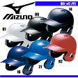 ヘルメット(軟式用)両耳付打者用【MIZUNO】ミズノ軟式用ヘルメット13ss(2HA-388)<@m-c>*25