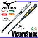 中学硬式用<ビクトリーステージ>Vコング02(金属製)【MIZUNO】...