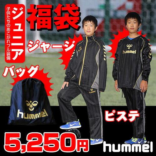 JR ヒュンメル福袋ヒュンメル ジュニアタップリ入ってズバリ5250円だ!(HUMMEL-JR※75...