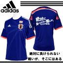 「絶対に負けられない戦いが、そこにはある」日本代表 2014 ホーム レプリカジャージ S/S アディダス レプリカシャツ 14SS