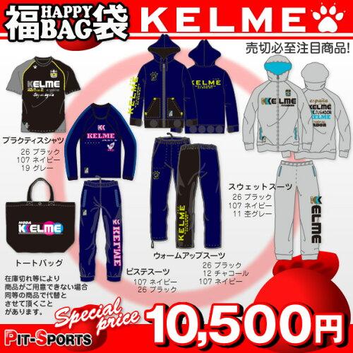 大人ケルメ福袋2013ケルメ(kh126)