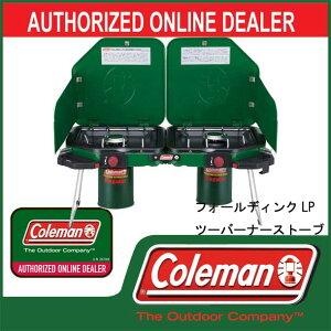 フォールディンクLPツーバーナーストーブ【coleman】コールマンアウトドアバーナー13SS(170-6794)<発送に2〜5日掛る場合が御座います。>