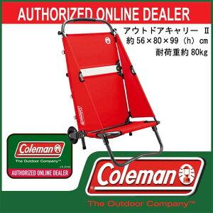 アウトドアキャリーⅡ【coleman】コールマンアウトドアキャリー13SS(170-7677)<発送に2〜5日掛る場合が御座います。>