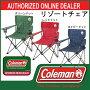 リゾートチェア【coleman】コールマンアウトドアチェア13SS(2000016996-8-7)<発送に2〜5日掛る場合が御座います。※9>