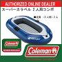 スーパーカラベル2人用コンボ【coleman】コールマンアウトドアボート14SS(2000009247)<発送に2〜5日掛かる場合が御座います。※6>