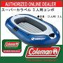 スーパーカラベル3人用コンボ【coleman】コールマンアウトドアボート14SS(2000009248)<発送に2〜5日掛かる場合が御座います。※9>