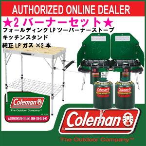 2バーナーセット【coleman】コールマンお買得アウトドアキッチンスタンドツーバーナーPLガス14SS(2000013125SET)<※17>