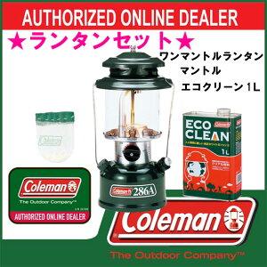 ランタンセット【coleman】コールマンお買得セットランタンマントルエコクリーン14SS(286A740JSET)<※17>