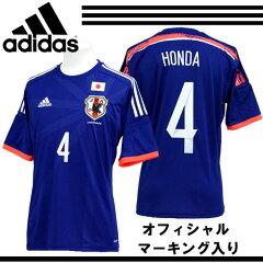 【送料無料】【4 本田圭佑】日本代表 2014 ホーム レプリカジャージ S/S【adidas】アディダス ...
