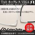 TAO ネックレス VEGA【Colantotte】コラントッテ アクセサリー(ACTD-TAO VEGA)15SS*31