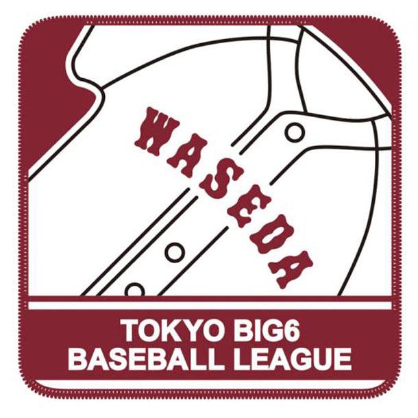 【東京六大学野球】大学ハンカチタオル (早稲田)【MIZUNO】ミズノ野球 アクセサリー タオル (12JRXW0502)*00