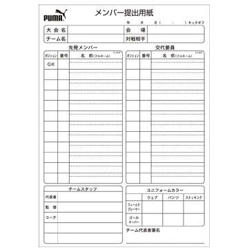 サッカーメンバー用紙【PUMA】プーマ ●/審判ウェア&用品/審判グッズ (880705-01)*88