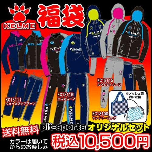 ケルメ福袋2011-2012ケルメタップリ入ってズバリ10500円だ!(fukubukuro-kelme2011)