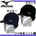 ブレスサーモニット帽【MIZUNO】ミズノニットキャップ14FW(ツバツキニットボウシB)