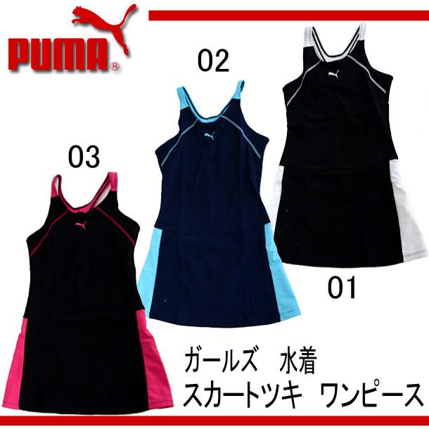 スカートツキワンピース【PUMA】プーマ●ジュニアスイムウエア水着(902505)