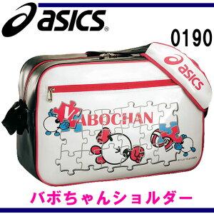 エナメルバッグバボちゃんショルダーバッグ【asics】アシックス●バレーバッグ(EBV220-0190)
