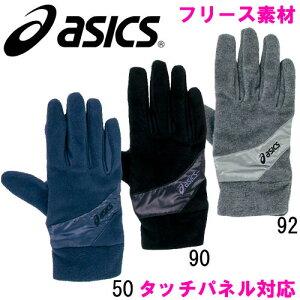 フリースグローブ【asica】アシックス●フリース手袋手袋小物13FW(XAG052)