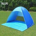 [即出荷] [BLUE] テント ワンタッチ 2人用 3人用 200cm サンシェード 日よけ ポッ
