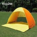 [即出荷] [YELLOW] テント ワンタッチ 2人用 3人用 200cm サンシェード 日よけ