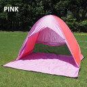 [即出荷] [PINK] テント ワンタッチ 2人用 3人用 200cm フルクローズ サンシェード