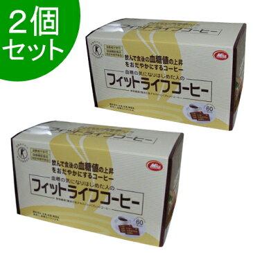 2個セットは代引手数料無料 フィットライフコーヒー 60包 厚生労働省許可・特定保健用食品 血糖の気になりはじめた人のフィットライフコーヒー 食物繊維 ミル総本社 特保 送料無料
