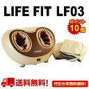 ライフフィット マルチマッサージャー LF03 ヒーター機能付 足裏 マッサージ器 LIFE FIT 富士メディック日本株式会社