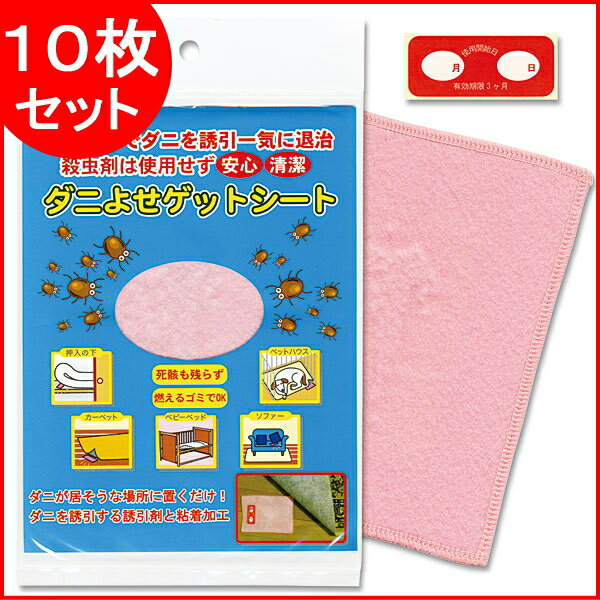 In the Bill! Mites don't just put a pair of ゲットシート 10-reassuring tick take leave! You can use one season! Tick removal and tick prevention sheet Dani getting rid tick capture sheets