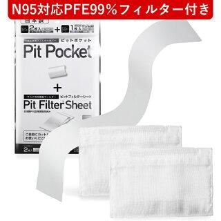 日本製マスクピットポケットマスク用フィルターカバーピットフィルターシートN95対応フィルターPFE99%フィルターVFE99%フィルターマスク用高機能フィルター