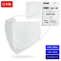 N95対応 PFE99% VFE99% フィルター付き マスク ピットマスクダブルガーゼ 日本製 国産マスク フィルター マスク フィルターポケット付き マスク フィルター 付き マスク 不織布マスク