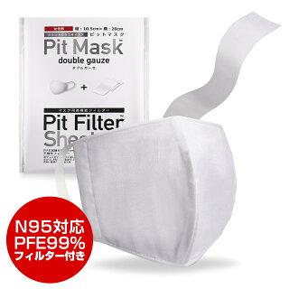 【女性・子供用】ダブルガーゼピットマスク+ピットフィルターシート